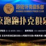北京跑跑扑克俱乐部