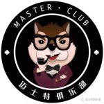 上海迈士特俱乐部