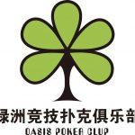 绿洲竞技扑克俱乐部